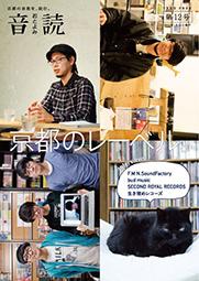 音読第12号