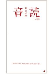 音読第5号