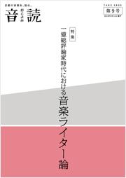 音読第9号